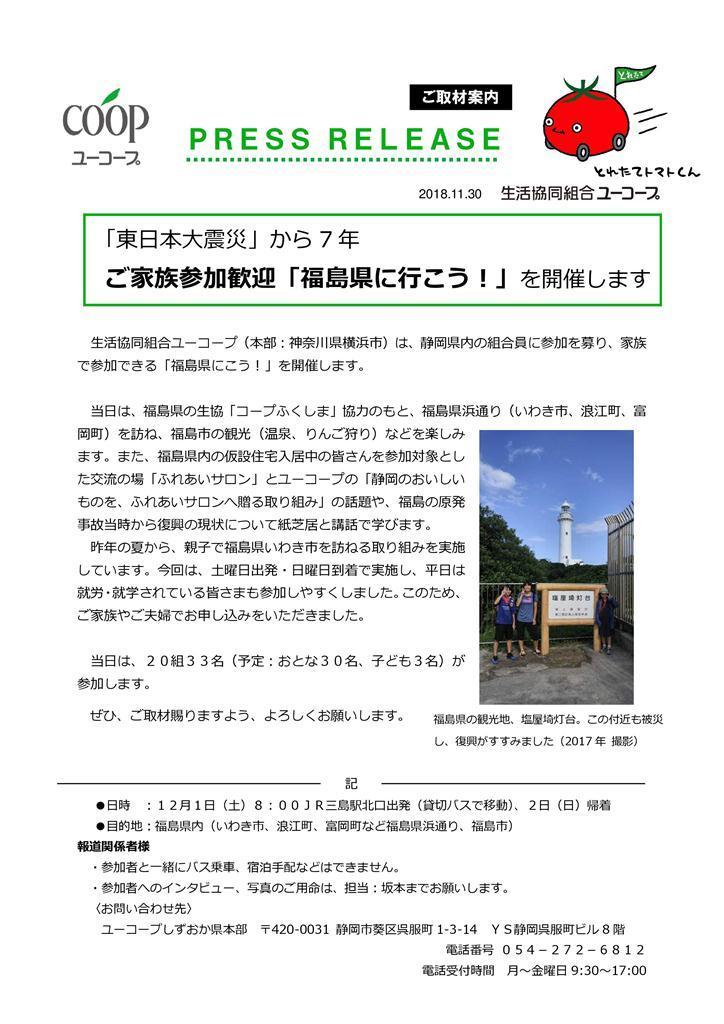 20181201_shizuoka-press-fukushima.jpg
