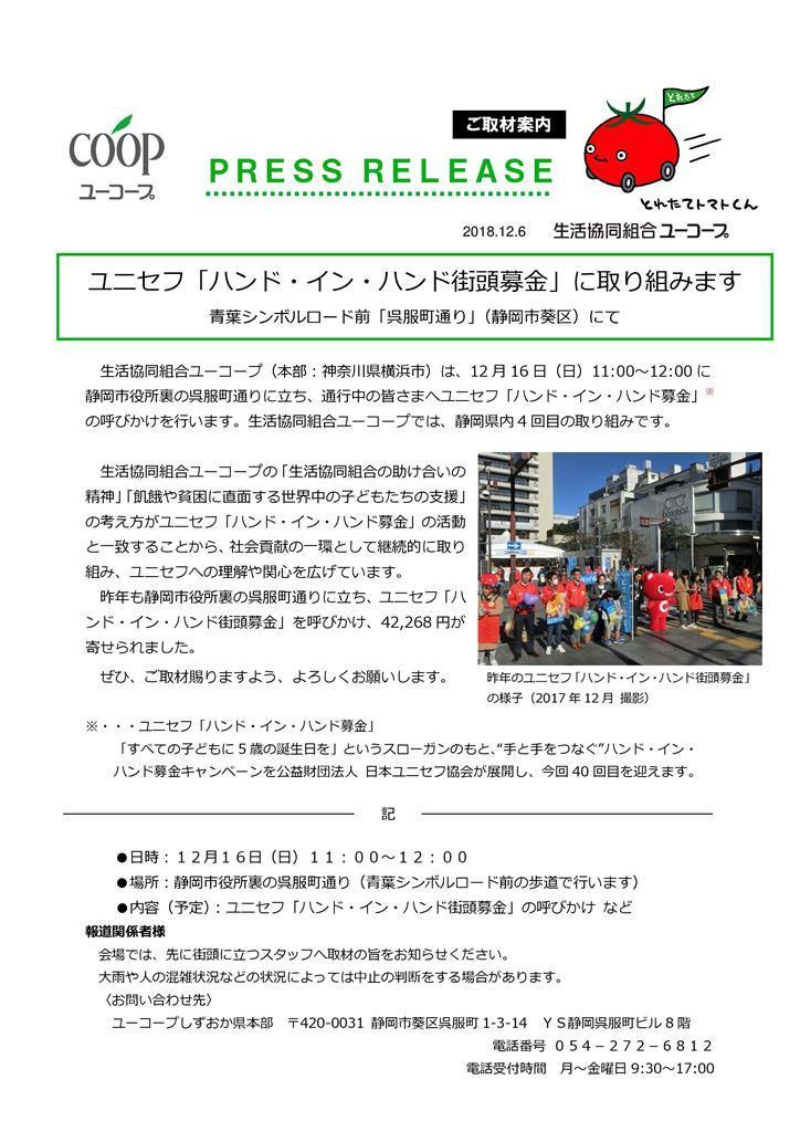 20181216_shizuoka-press-unicef.jpg