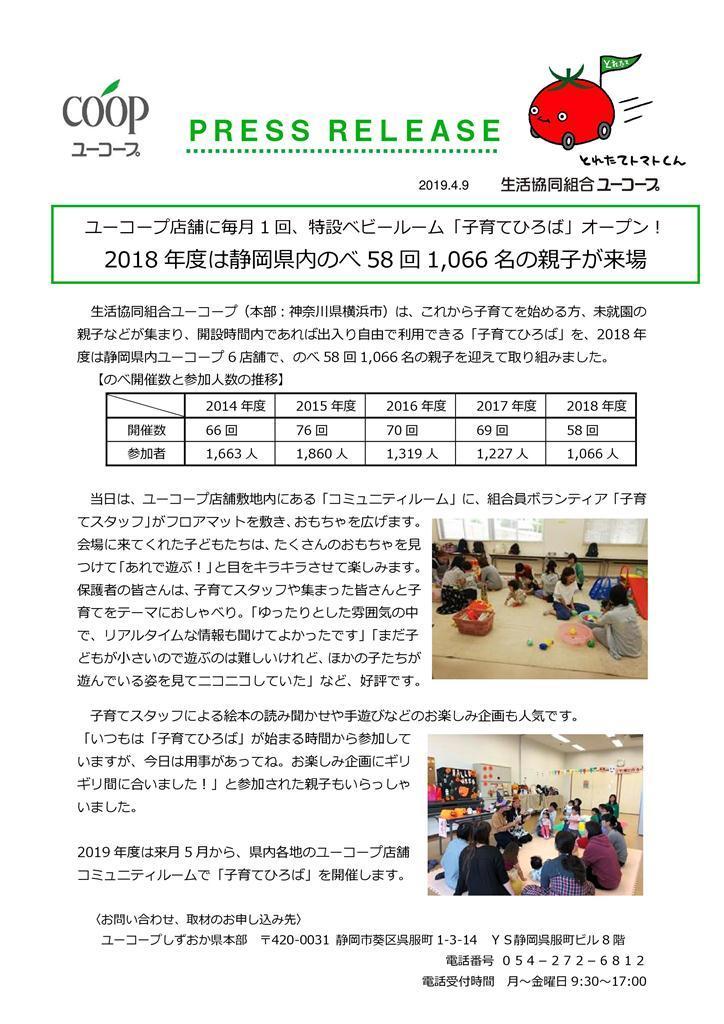 20190409_shizuoka_press_2018-kosodatehiroba.jpg