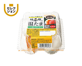 CO・OPいろいろ使える味菜卵の温たま
