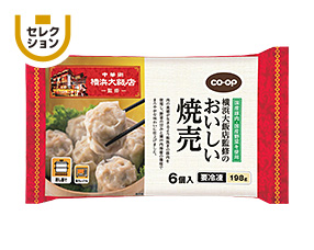 CO・OP横浜大飯店監修のおいしい焼売(冷凍)