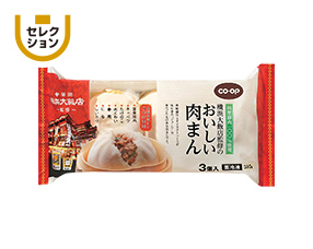 CO・OP横浜大飯店監修のおいしい肉まん(冷凍)