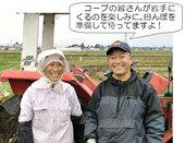 生産者:高橋さんご夫妻