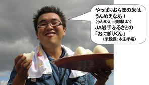 やっぱりおらほの米はうんめえなあ!(うんめえ=美味しい) JA岩手ふるさとの「おにぎりくん」(米穀課:本庄孝裕)