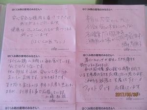 170530_hagukumi5.JPG