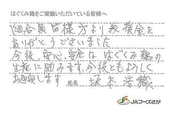 1707_hagukumi10.jpg