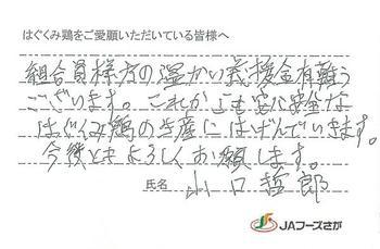 1707_hagukumi12.jpg