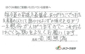 1707_hagukumi14.jpg