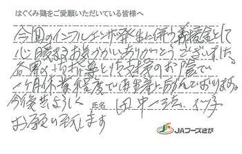 1707_hagukumi16.jpg