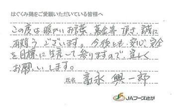 1707_hagukumi18.jpg