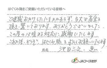 1707_hagukumi20.jpg