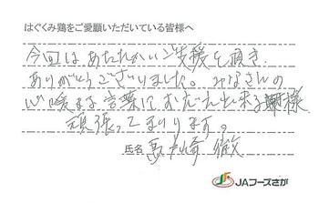 1707_hagukumi22.jpg
