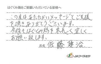1707_hagukumi24.jpg