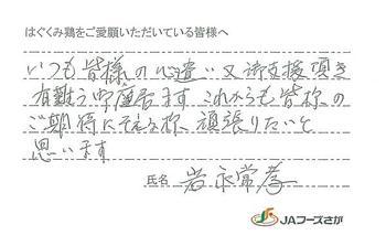 1707_hagukumi26.jpg