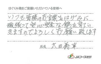 1707_hagukumi28.jpg