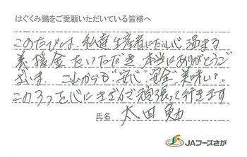 1707_hagukumi2.jpg