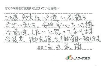 1707_hagukumi30.jpg
