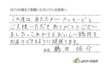 1707_hagukumi32.jpg