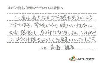 1707_hagukumi34.jpg