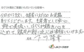 1707_hagukumi38.jpg