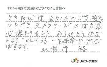 1707_hagukumi4.jpg