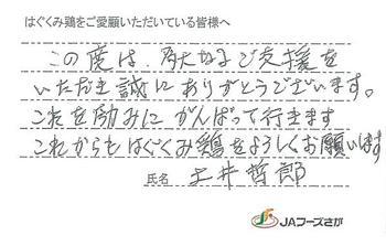 1707_hagukumi40.jpg