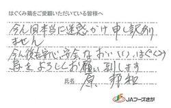 1707_hagukumi6.jpg
