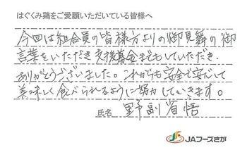 1707_hagukumi8.jpg