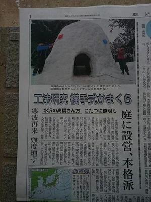 180213_iwate.jpg