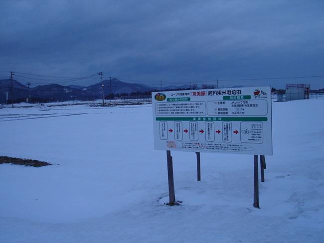 http://www.ucoop.or.jp/shouhin/shoku_shokuryo/sanchi/files/130314tanbo-1.jpg
