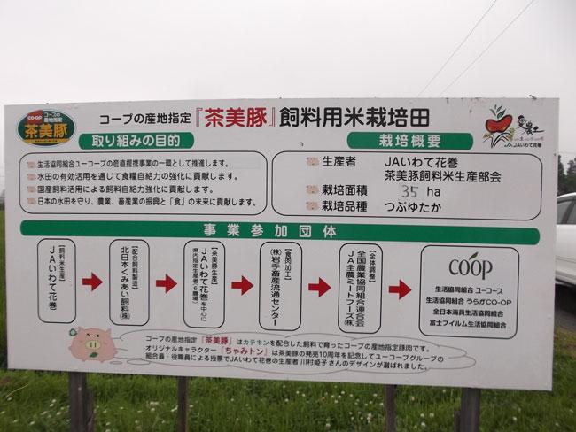 http://www.ucoop.or.jp/shouhin/shoku_shokuryo/sanchi/files/130710-1.jpg
