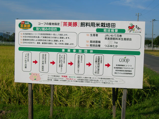 http://www.ucoop.or.jp/shouhin/shoku_shokuryo/sanchi/files/130927kanban2.jpg