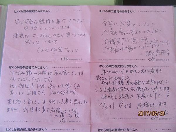 http://www.ucoop.or.jp/shouhin/shoku_shokuryo/sanchi/files/170530_hagukumi5.JPG