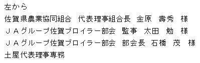 http://www.ucoop.or.jp/shouhin/shoku_shokuryo/sanchi/files/170530_tori1.jpg
