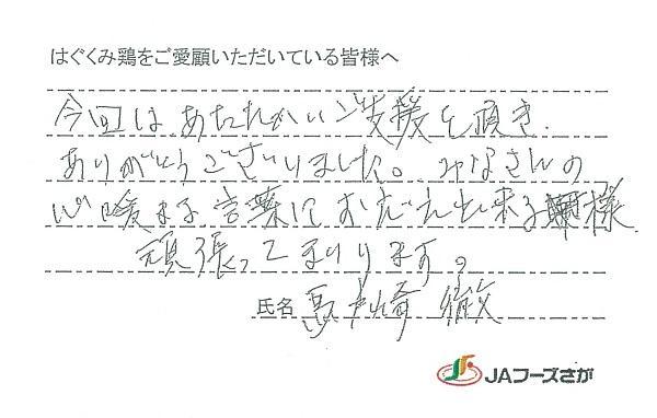 http://www.ucoop.or.jp/shouhin/shoku_shokuryo/sanchi/files/1707_hagukumi22.jpg