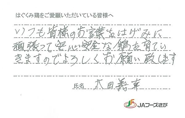 http://www.ucoop.or.jp/shouhin/shoku_shokuryo/sanchi/files/1707_hagukumi28.jpg
