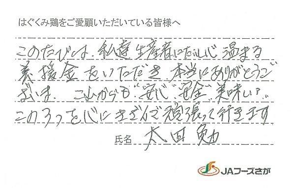 http://www.ucoop.or.jp/shouhin/shoku_shokuryo/sanchi/files/1707_hagukumi2_2.jpg