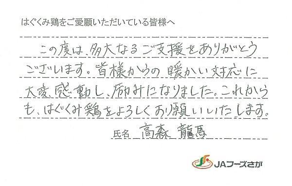 http://www.ucoop.or.jp/shouhin/shoku_shokuryo/sanchi/files/1707_hagukumi34.jpg