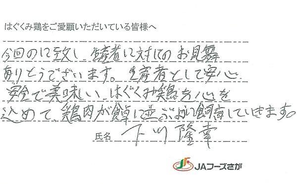 http://www.ucoop.or.jp/shouhin/shoku_shokuryo/sanchi/files/1707_hagukumi38.jpg