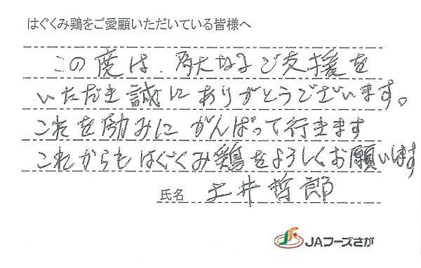 http://www.ucoop.or.jp/shouhin/shoku_shokuryo/sanchi/files/1707_hagukumi40.jpg