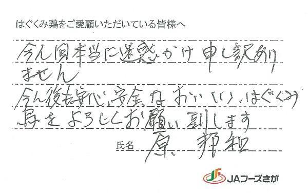 http://www.ucoop.or.jp/shouhin/shoku_shokuryo/sanchi/files/1707_hagukumi6_1.jpg