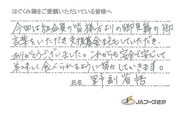 http://www.ucoop.or.jp/shouhin/shoku_shokuryo/sanchi/files/1707_hagukumi8_2.jpg