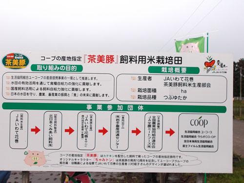 http://www.ucoop.or.jp/shouhin/shoku_shokuryo/sanchi/files/4-kanban.jpg