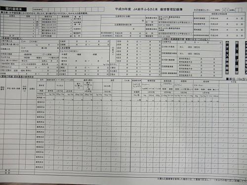 http://www.ucoop.or.jp/shouhin/shoku_shokuryo/sanchi/files/9_4iwate2.jpg