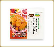 お肉しっかり、はぐくみ鶏のうま味がギュッ! はぐくみ鶏で作ったチキンナゲット (冷凍)