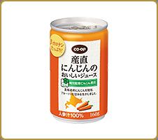 にんじんなのに美味しい、これなら飲める!! CO・OP産直にんじんのおいしいジュース にんじんが濃いけど飲みやすかったです。(ゆめママさん)