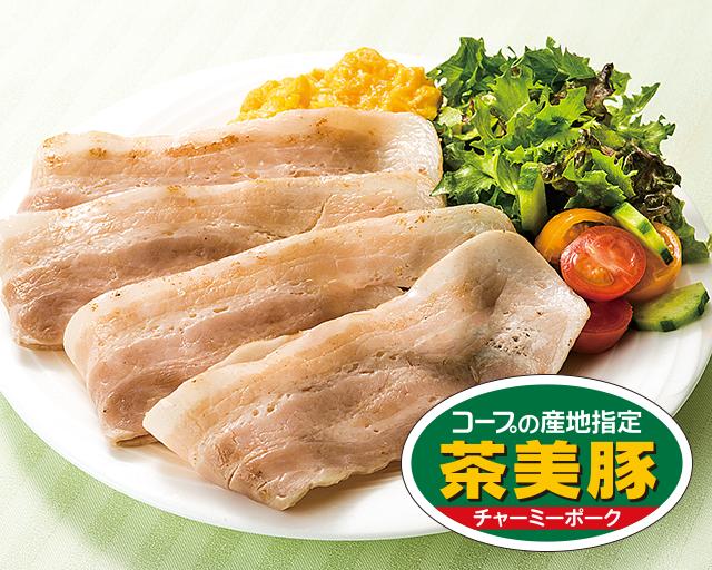 茶美豚の素材を生かしたシンプル仕立て CO・OP茶美豚(チャーミーポーク)で作った無塩せきベーコン お肉の旨味が良く出ていて塩のあんばいも良いと思います。 (ニヤコさん)