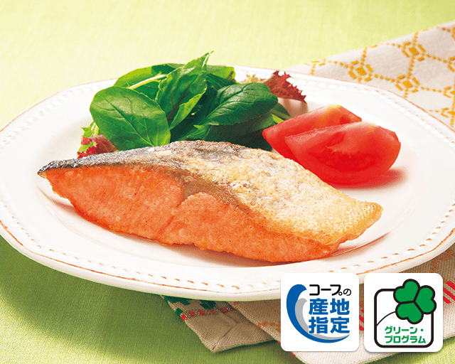 """""""また、あの鮭にしてね""""と せがまれるおいしさ グリーン・プログラム 宮城県産活〆銀鮭(養殖) 身がしっかりしているのにふわっとしていておいしいです。塩をしていないので、いろいろな料理に使いやすそう! (トモのぞさん)"""