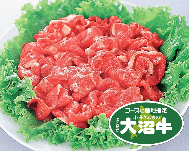 赤身のうま味と脂のコク 国産牛ならコレ! コープの産地指定 小澤さんちのはこだて大沼牛 コクがあり脂身が少なくおいしいので気に入っています。ちょっと高いですが、他で買った牛肉が半分脂身だったショックを考えると大沼牛を選びますね。(武藤さん)