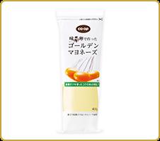 ボクにはキミだけ、濃い仕様♡ CO・OP味菜卵で作ったゴールデンマヨネーズ